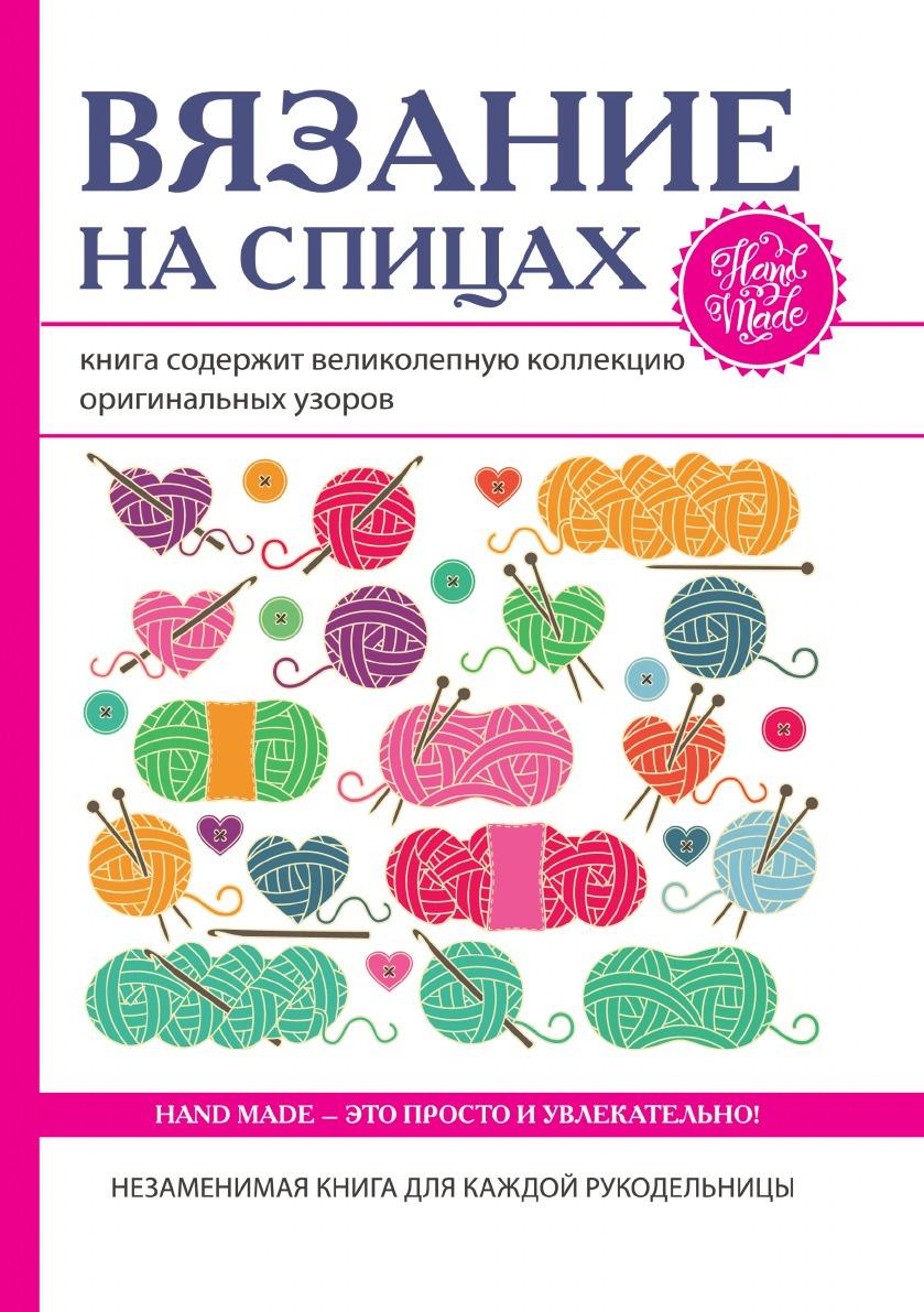 Т. В. Ивановская Вязание на спицах