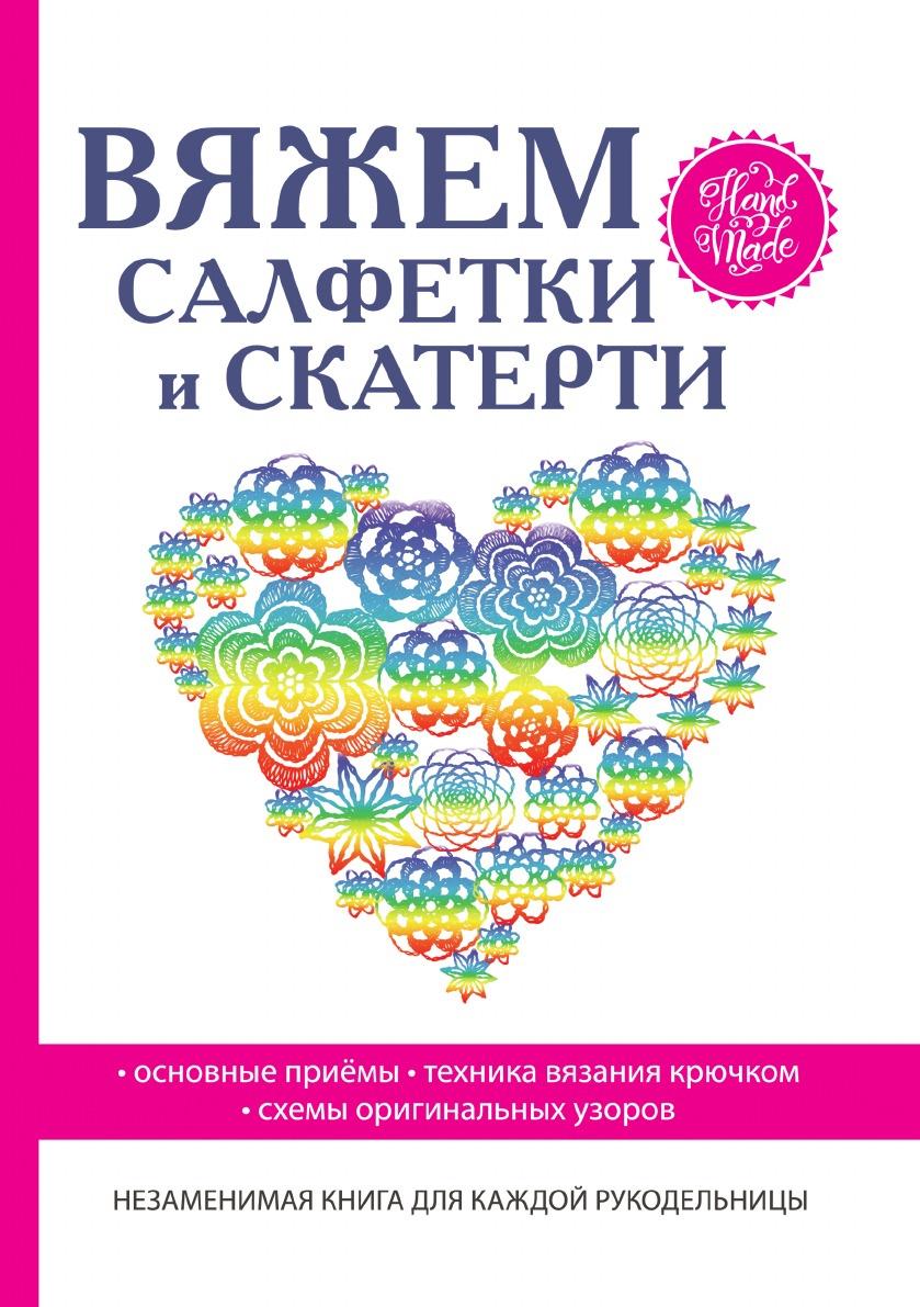 С. А. Хворостухина Вяжем салфетки и скатерти