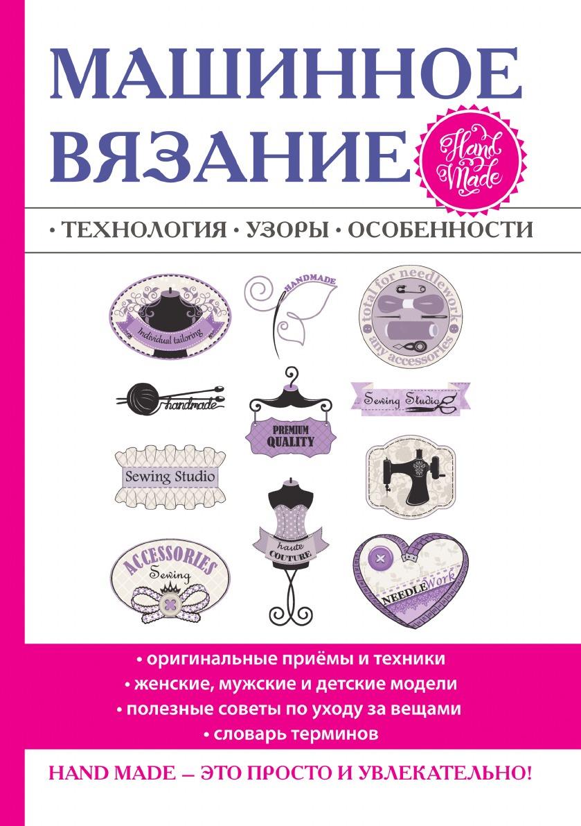 А. В. Печкарёва Машинное вязание. Технология, узоры, особенности