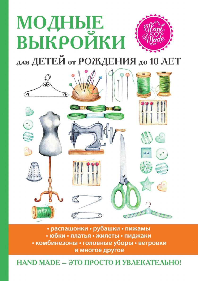 А. Спицына Модные выкройки для детей от рождения до 10 лет цена в Москве и Питере