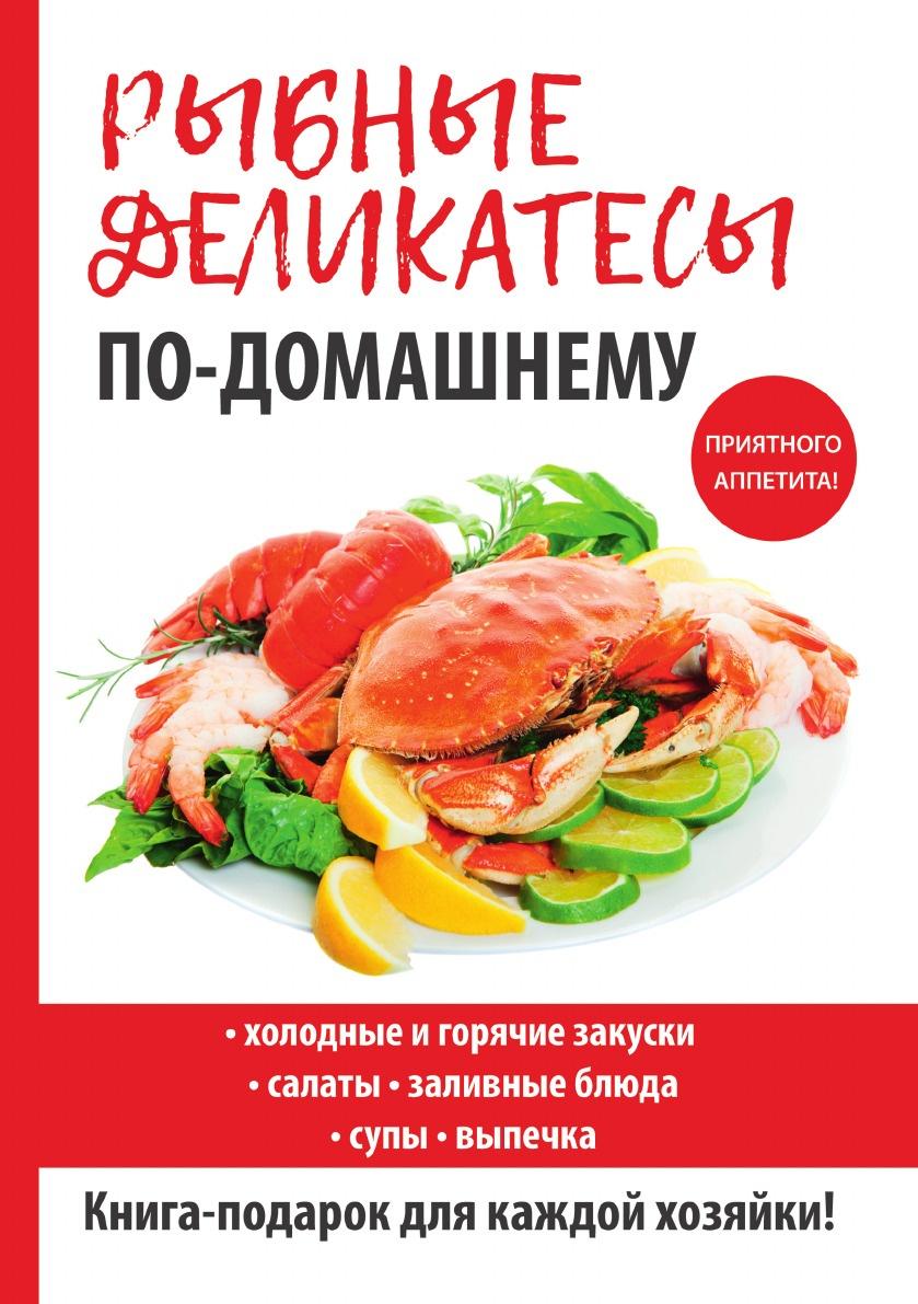 С. П. Кашин Рыбные деликатесы по-домашнему