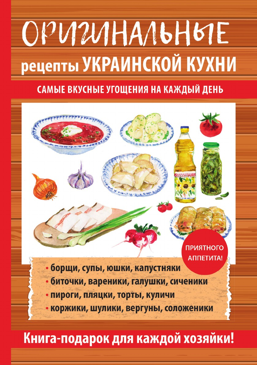 Г. М. Треер Оригинальные рецепты украинской кухни лучшие рецепты украинской кухни