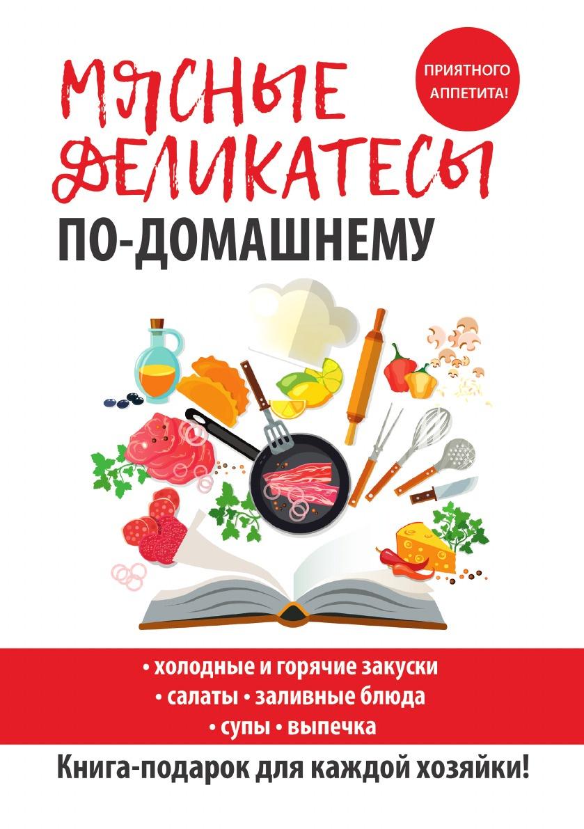 С. П. Кашин Мясные деликатесы по-домашнему