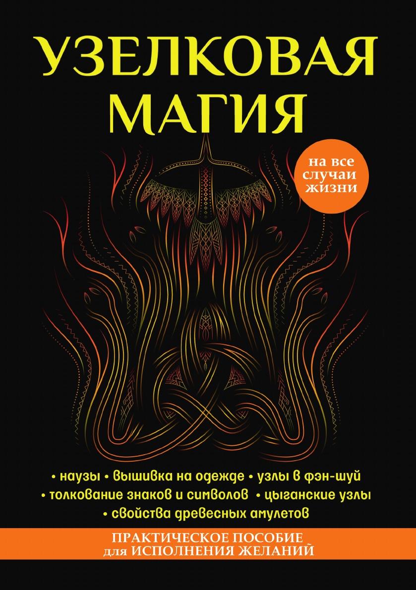 М. Краснова Узелковая магия м краснова узелковая магия