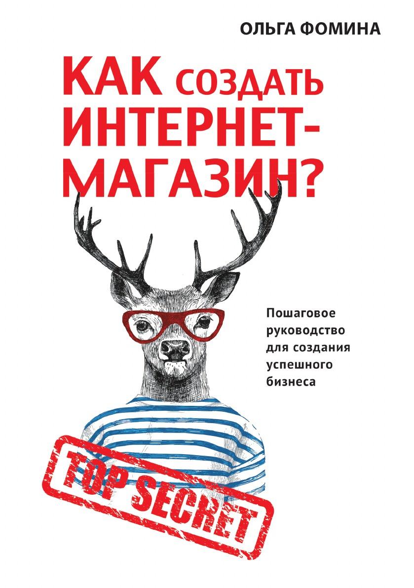 О. Фомина Как создать Интернет-магазин? интернет магазин книг в томске
