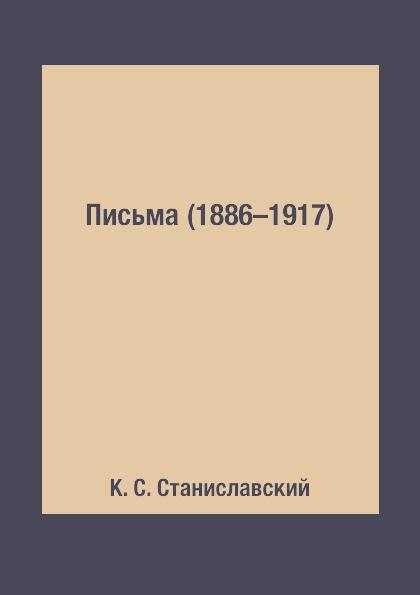 К. С. Станиславский Письма (1886.1917)