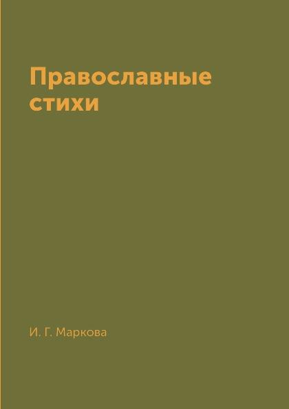 И. Г. Маркова Православные стихи
