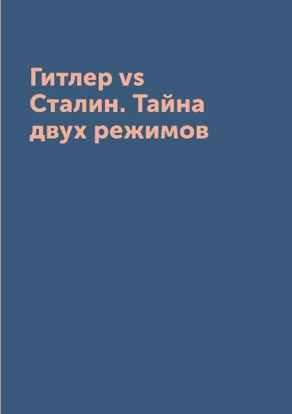А. В. Крючков Гитлер vs Сталин. Тайна двух режимов