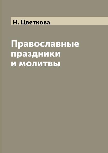 цены на Н. Цветкова Православные праздники и молитвы  в интернет-магазинах