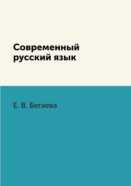 Е. В. Бегаева Современный русский язык
