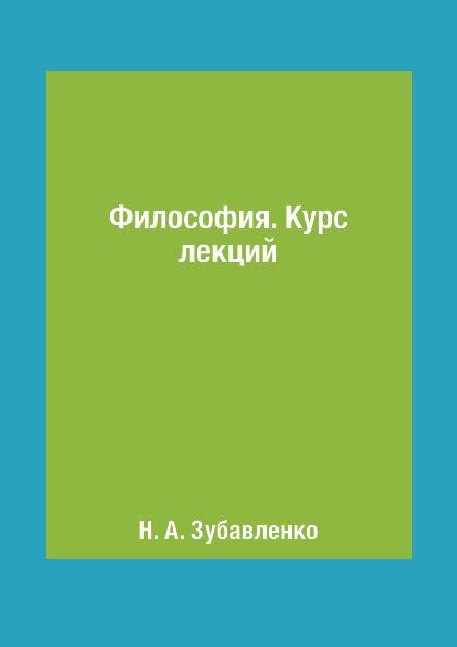 Н. А. Зубавленко Философия. Курс лекций