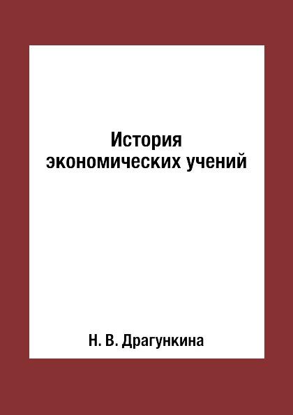 цена на Н. В. Драгункина История экономических учений