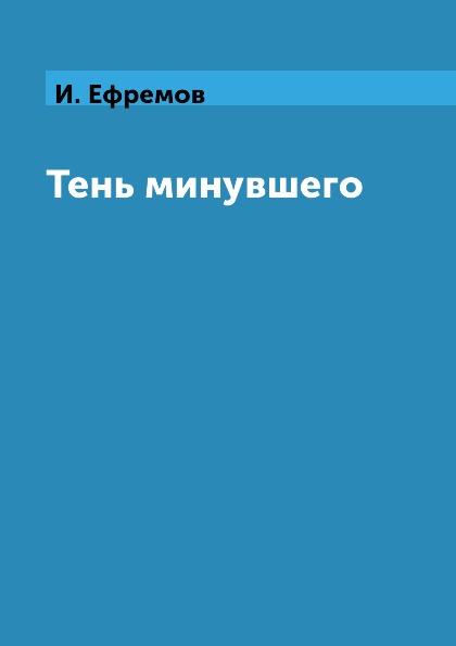 И. Ефремов Тень минувшего