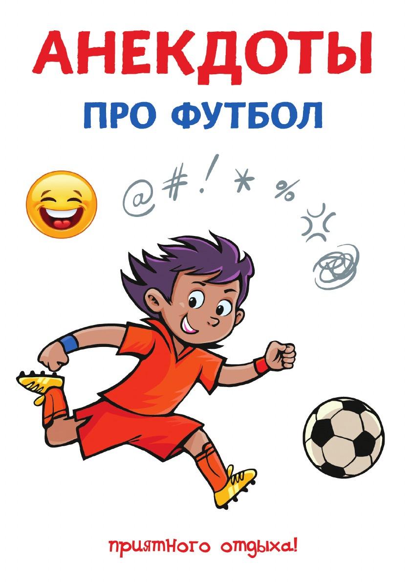 С. Атасов Анекдоты про футбол