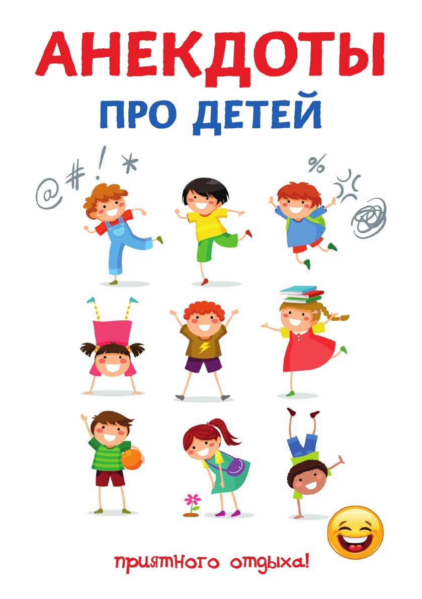 С. Атасов Анекдоты про детей