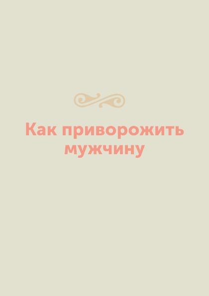 Л. Миронов Как приворожить мужчину инна лаврентьева как приворожить мужчину
