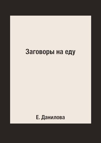 Е. Данилова Заговоры на еду