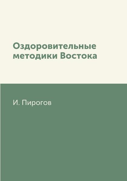 И. Пирогов Оздоровительные методики Востока