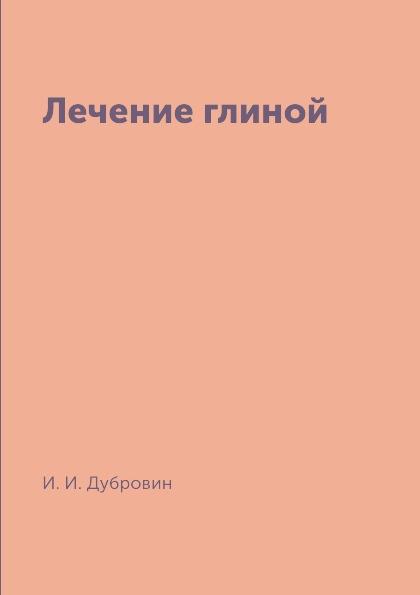 И. И. Дубровин Лечение глиной