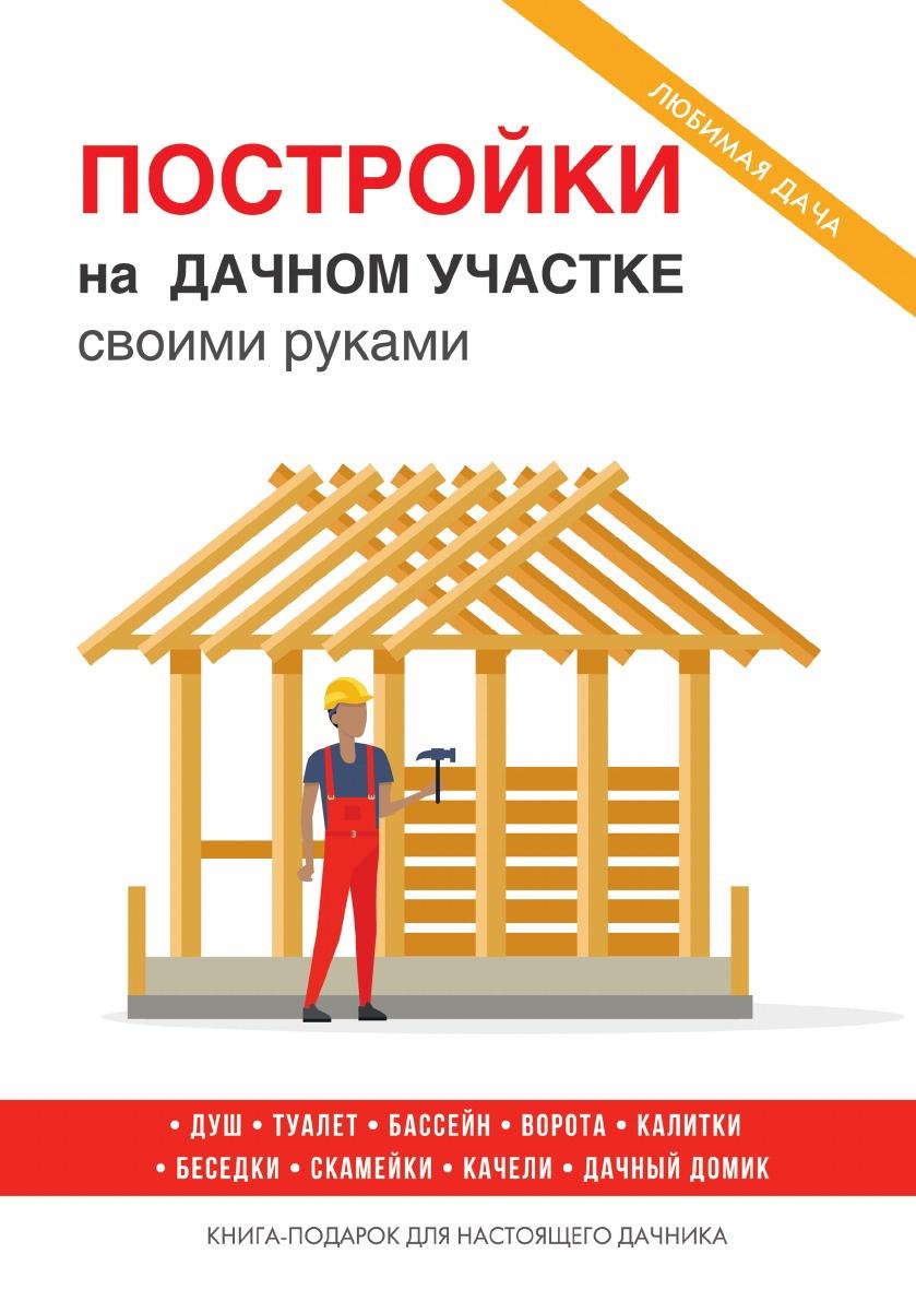 Г. А. Серикова Постройки на дачном участке своими руками