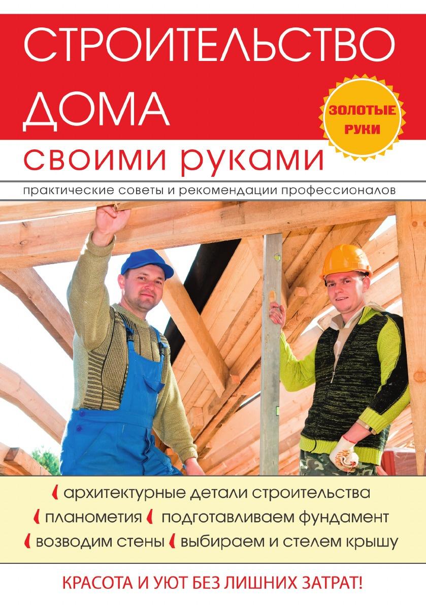 Г. А. Серикова Строительство дома своими руками