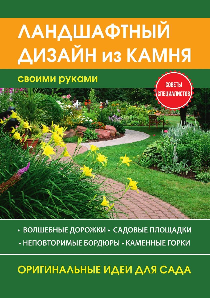 М. С. Жмакин Ландшафтный дизайн из камня своими руками