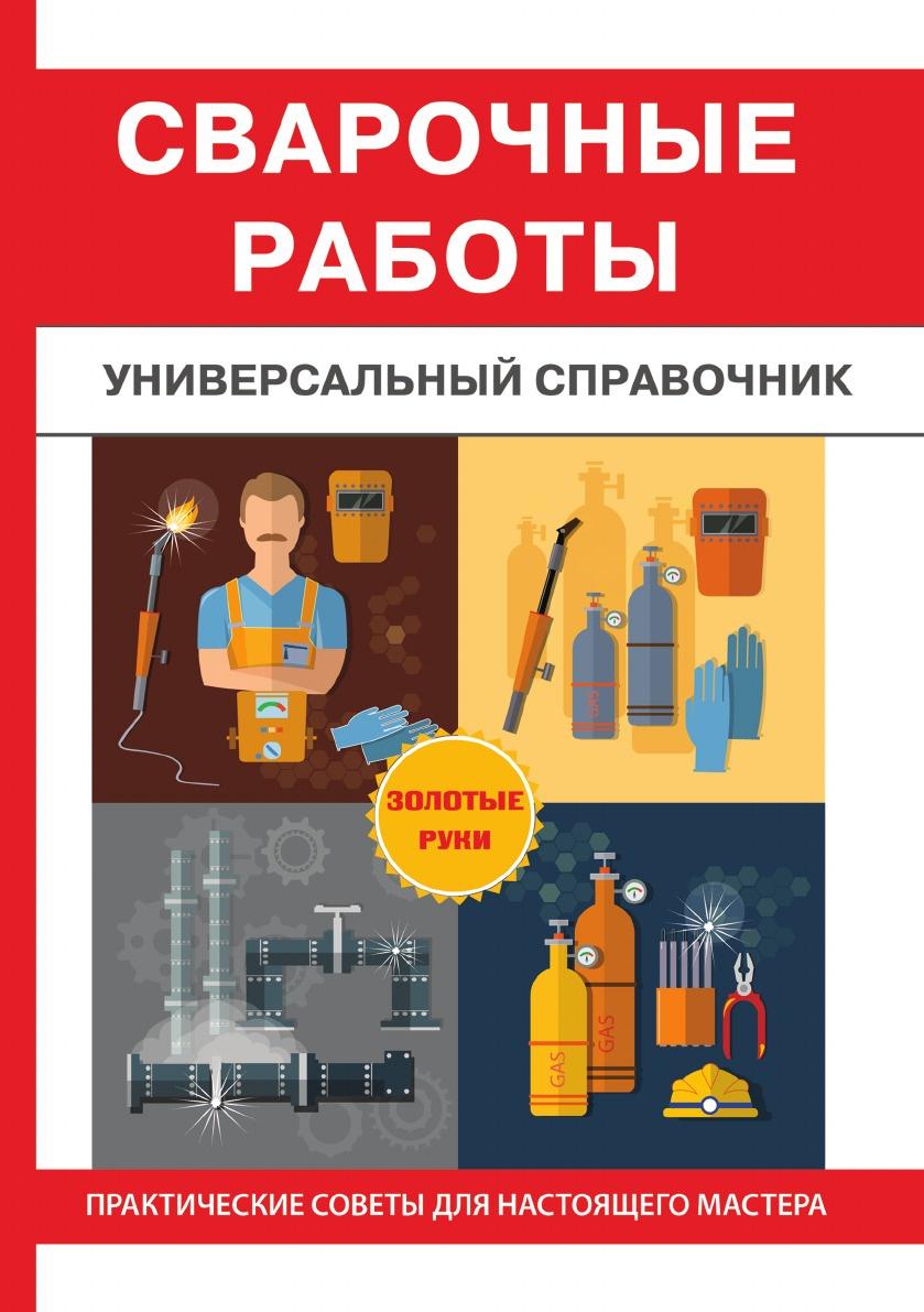 купить Г. А. Серикова Сварочные работы. Универсальный справочник онлайн