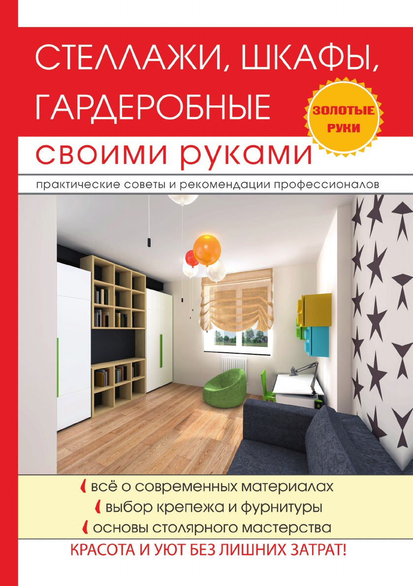 Г. А. Серикова Стеллажи, шкафы, гардеробные своими руками