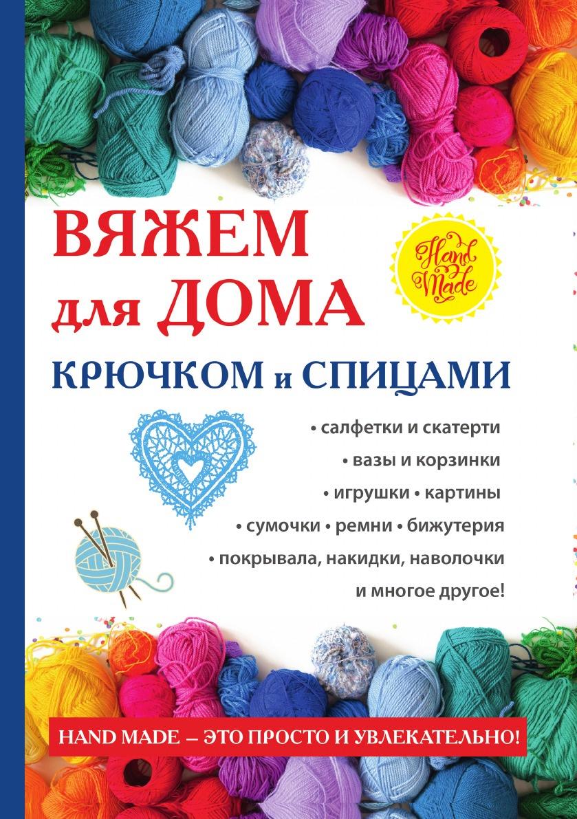 С. Ю. Ращупкина Вяжем для дома крючком и спицами