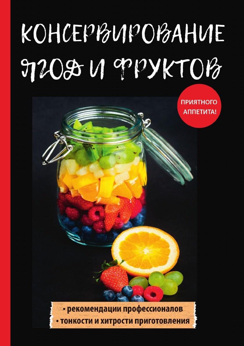 В. Н. Куликова Консервирование ягод и фруктов