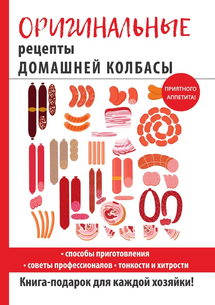 И. А. Зайцева Оригинальные рецепты домашней колбасы