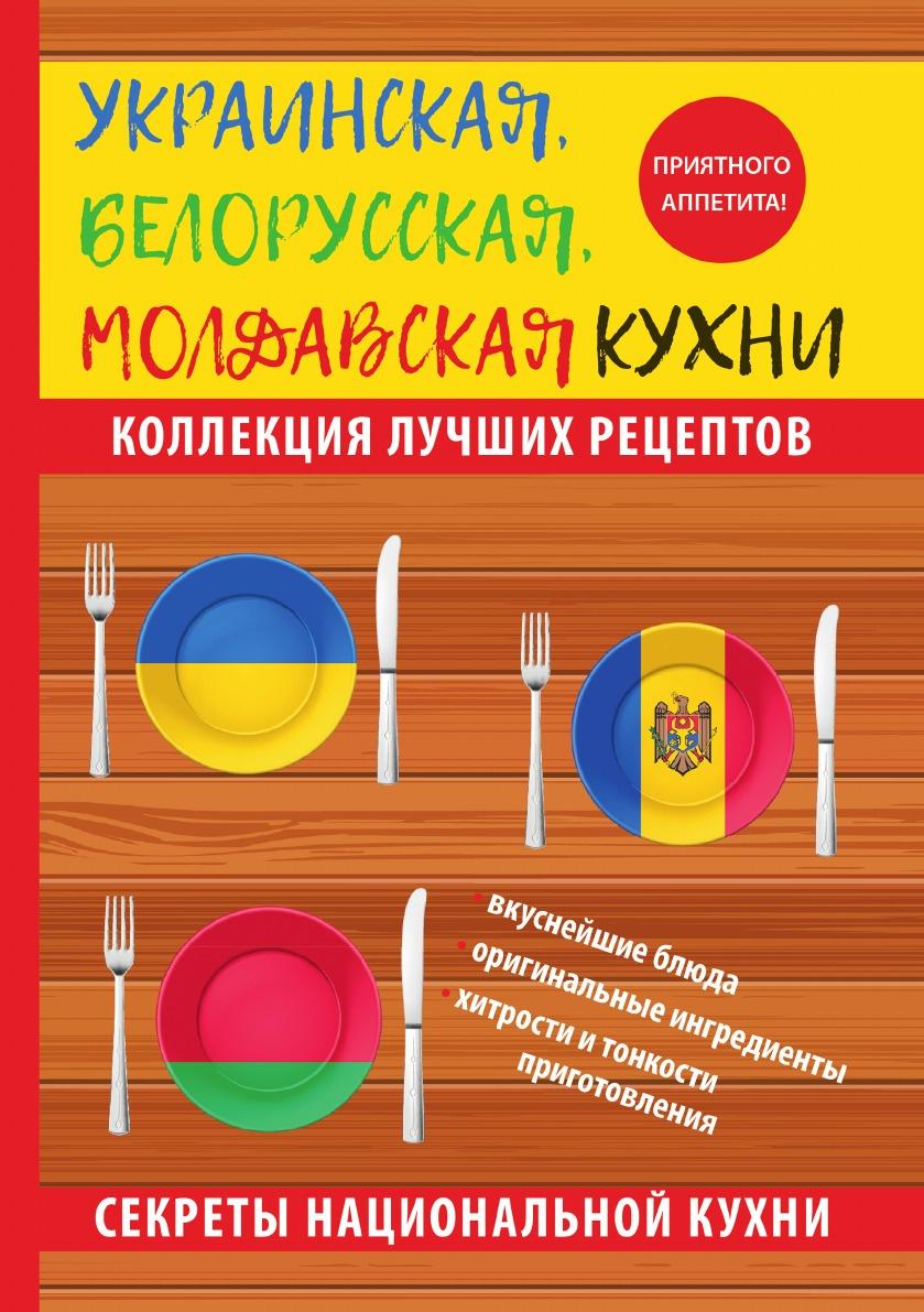 К. А. Поминова Украинская, белорусская, молдавская кухни