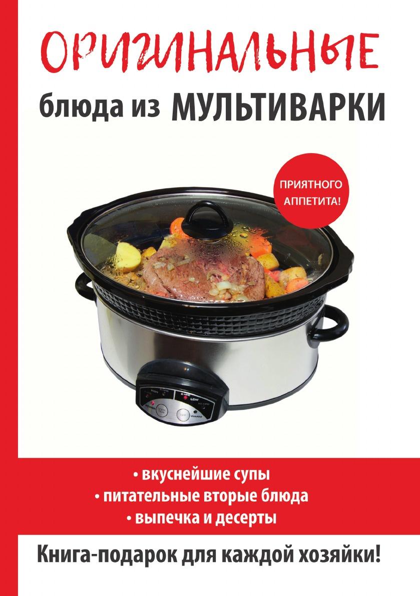 Е. А. Орлова Оригинальные блюда из мультиварки орлова е блюда из мультиварки