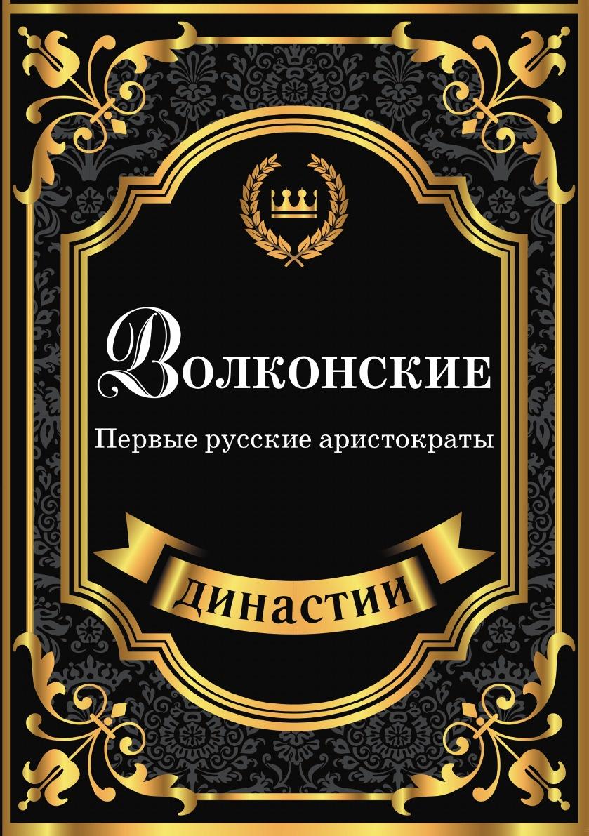 С. Блейк Волконские. Первые русские аристократы