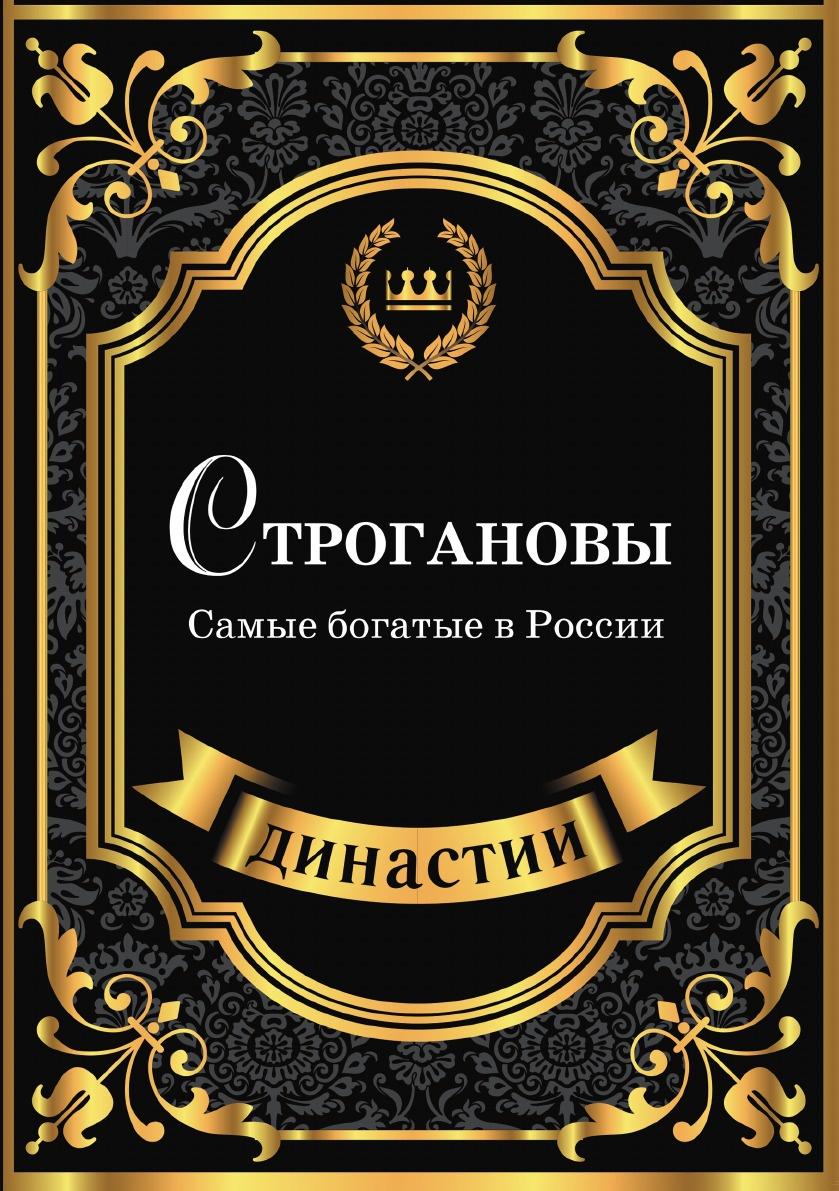 С. Блейк Строгановы. Самые богатые в России