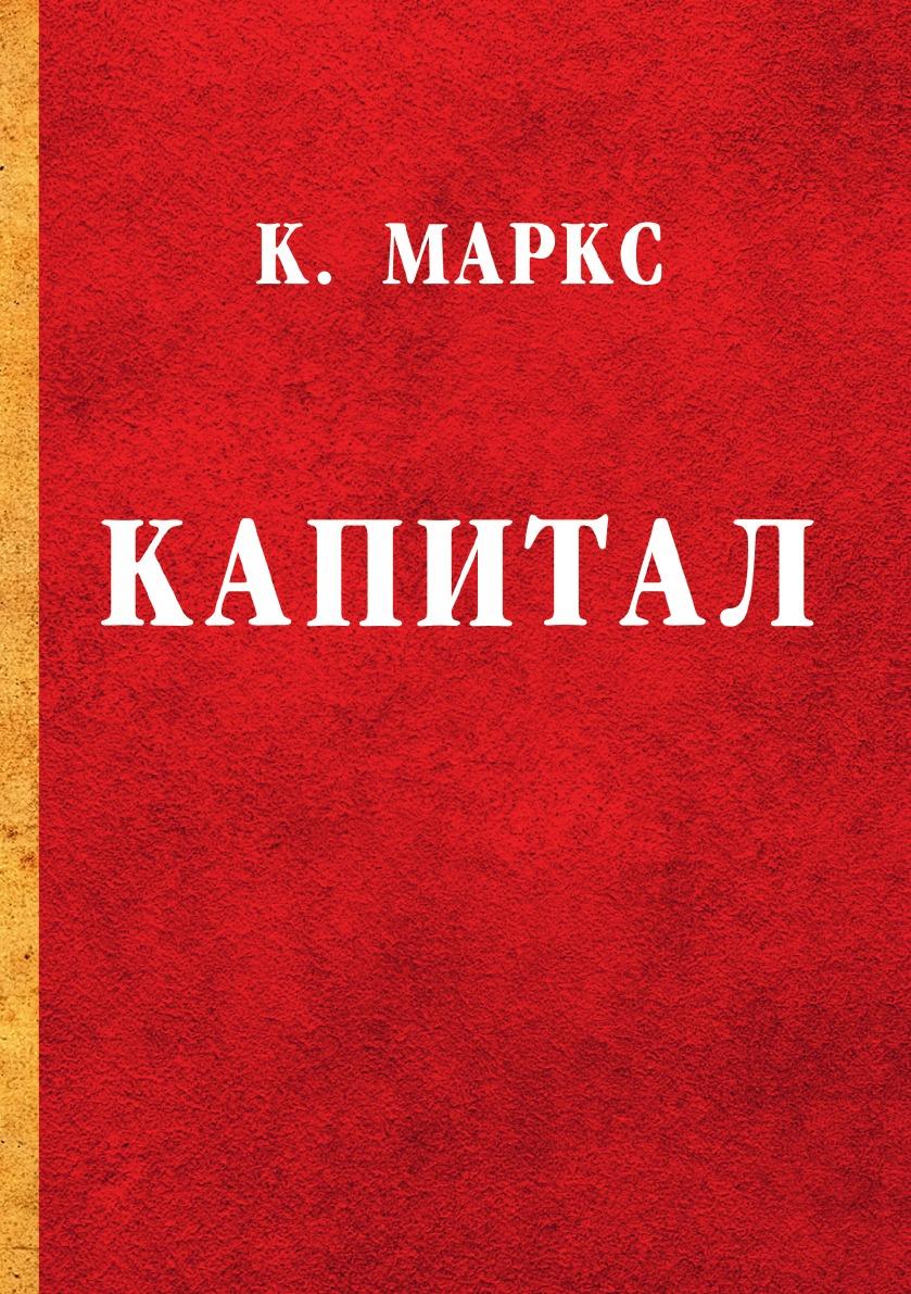 К. Маркс Капитал баландин рудольф константинович карл маркс и капитал в xxi веке