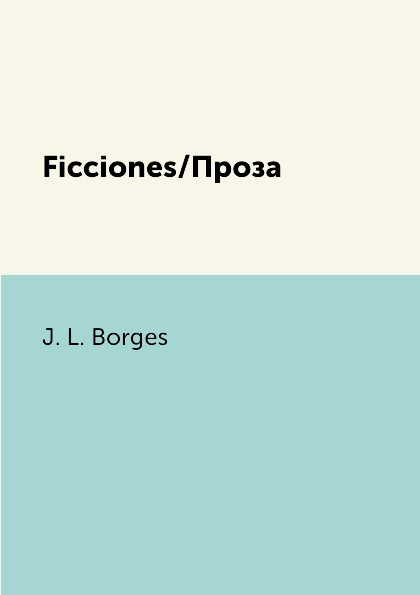 J. L. Borges Ficciones/Проза недорго, оригинальная цена