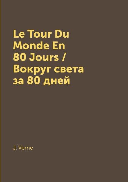 J. Verne Le Tour Du Monde En 80 Jours / Вокруг света за 80 дней жюль верн вокруг света за 80 дней уровень 4