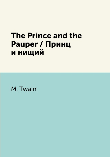M. Twain The Prince and the Pauper / Принц и нищий twain m the prince and the pauper принц и нищий на англ яз twain m