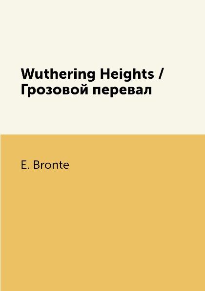 E. Bronte Wuthering Heights / Грозовой перевал цена и фото