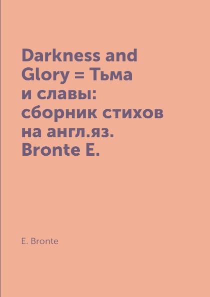 E. Bronte Darkness and Glory . Тьма и славы: сборник стихов на англ.яз. Bronte E.