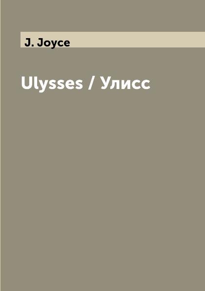 цены на J. Joyce Ulysses / Улисс  в интернет-магазинах