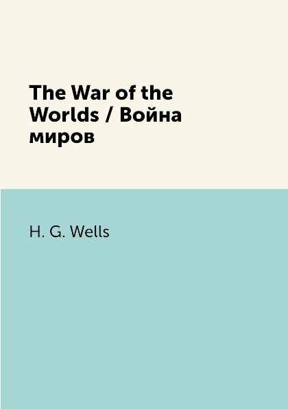 H. G. Wells The War of the Worlds / Война миров уэллс г война миров the war of the worlds