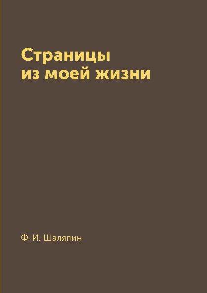 Ф. И. Шаляпин Страницы из моей жизни