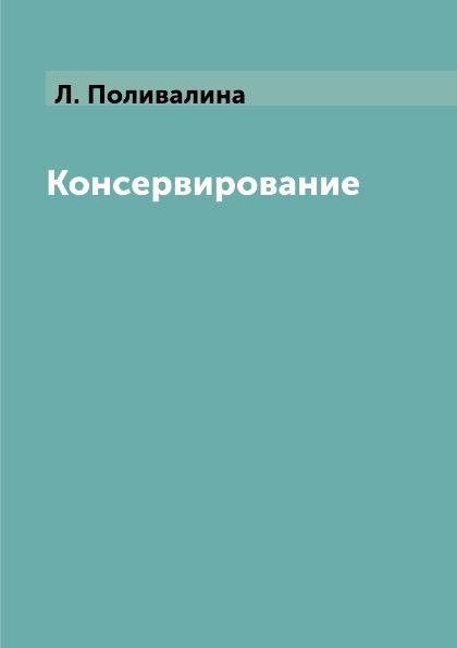 Л. Поливалина Консервирование