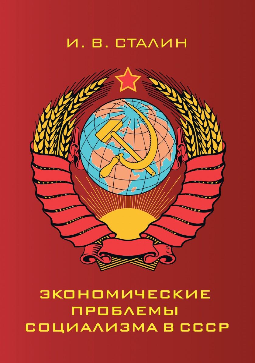 И. В. Сталин Экономические проблемы социализма в СССР