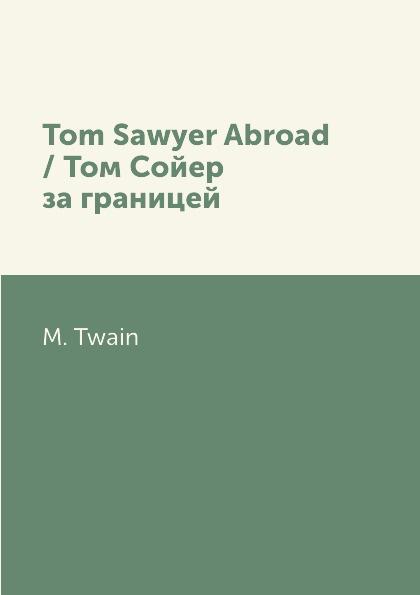 M. Twain Tom Sawyer Abroad / Том Сойер за границей