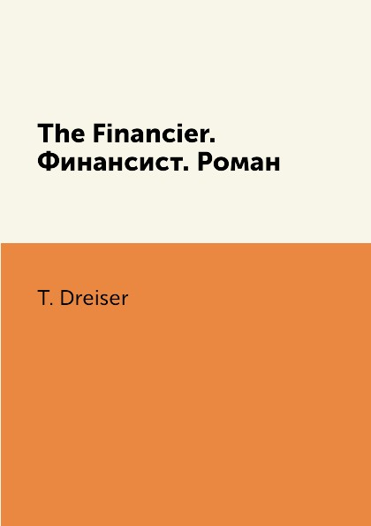 T. Dreiser The Financier. Финансист. Роман dreiser t the stoic стоик роман на англ яз