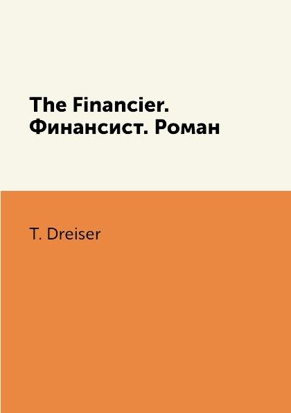 T. Dreiser The Financier. Финансист. Роман t dreiser the financier финансист роман