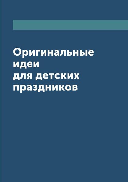 Е. Кузнецова Оригинальные идеи для детских праздников